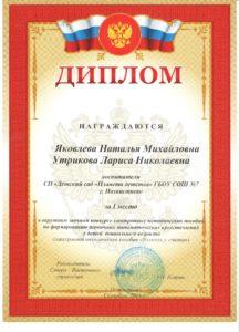 Диплом о награждении Утриковой Л.Н. Яковлевой Н.М.