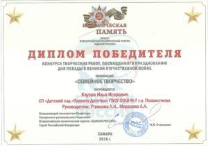 каузов - единая россия