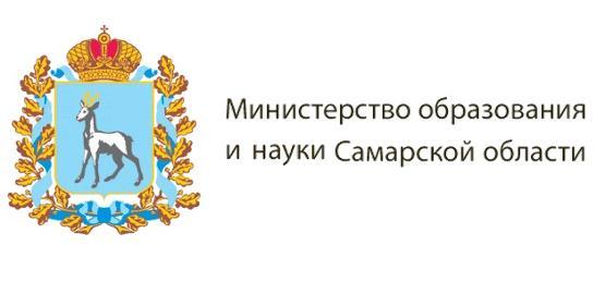 Картинки по запросу министерство образования самарской области